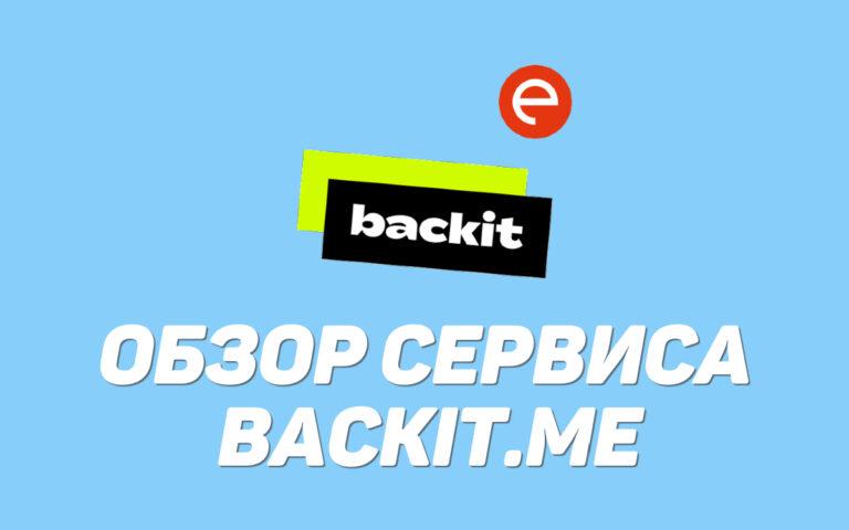 Кэшбэк-сервис Backit