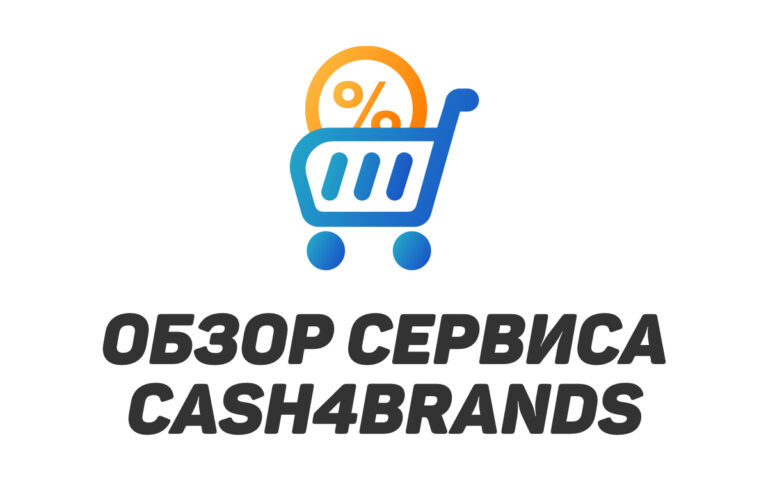 Кэшбэк-сервис Cash4Brands