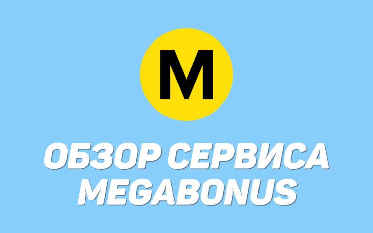 Кэшбэк-сервис Megabonus